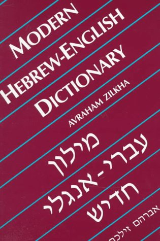 Modern Hebrew-English Dictionary 9780300046489