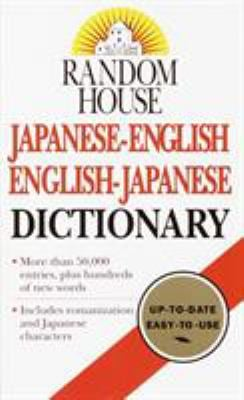 Random House Japanese-English/English-Japanese Dictionary 9780345405487