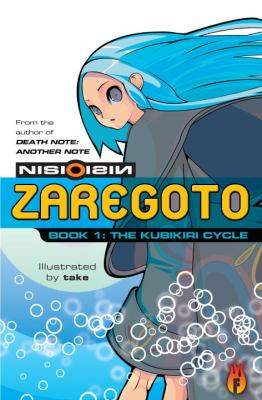Zaregoto, Book 1: The Kubikiri Cycle 9780345504272