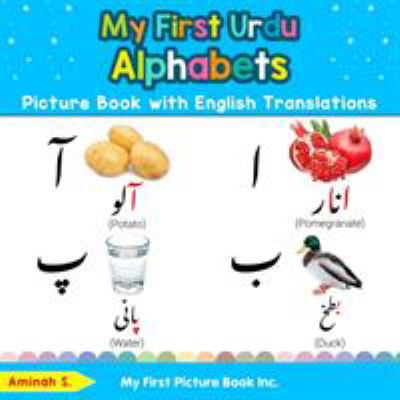 My First Urdu Alphabets Picture Book with English Translations: Bilingual Early Learning & Easy Teaching Urdu Books for Kids (Teach & Learn Basic Urdu