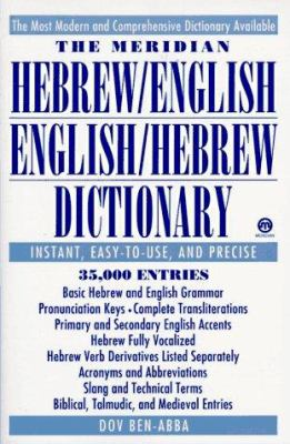 The Meridian Hebrew/English English/Hebrew Dictionary 9780452011212