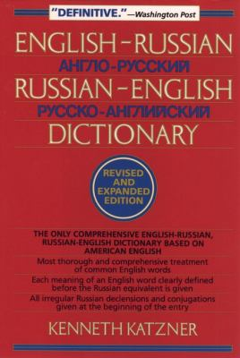 English-Russian, Russian-English Dictionary 9780471017073