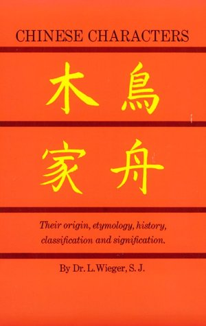 Chinese Characters: Their Origin, Etymology, History, Classification and Signfication. a Thorough Study from Chinese Documents 9780486213217