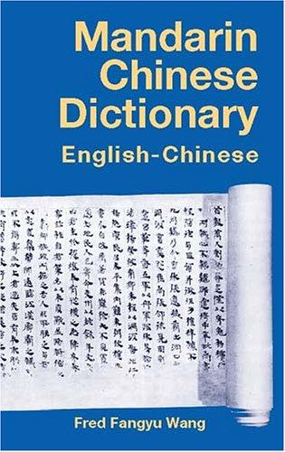 Mandarin Chinese Dictionary: English-Chinese 9780486424781