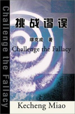 Challenge the Fallacy