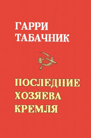 The Last Masters of the Kremlin 9780595000777