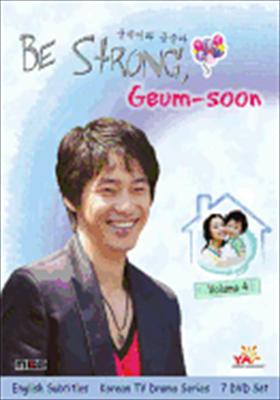 Be Strong Geum Soon: Volume 4