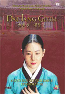 Dae Jang Geum Volume 1: Lee Young-Ae