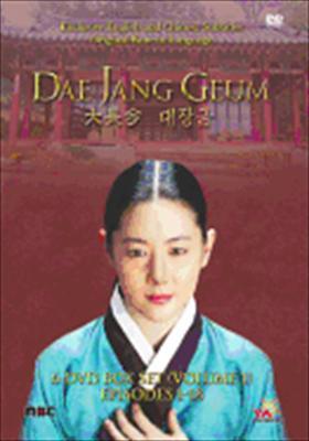 Dae Jang Geum Volume 1
