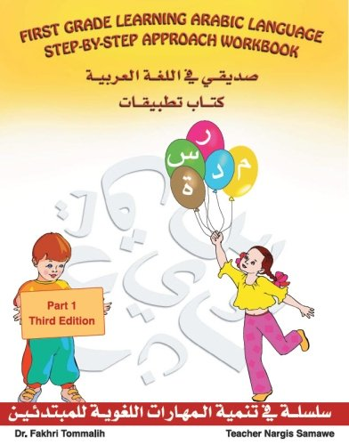 1st Grade Learning Arabic Language Step - By - Step Approach Workbook Part 1 Third Edition 9780615527123