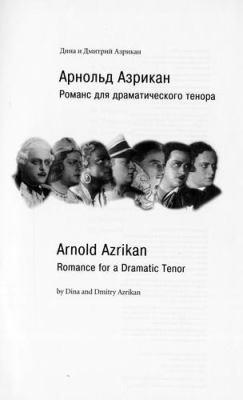 Arnold Azrikan: Romans Dl'ia Dramaticheskogo Tenora = Romance for a Dramatic Tenor 9780615132631