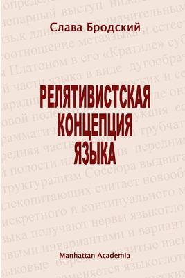 The Linguistic Concept of Relativity (in Russian - Relyativistskaya Kontseptsiya Yazyka) 9780615184548
