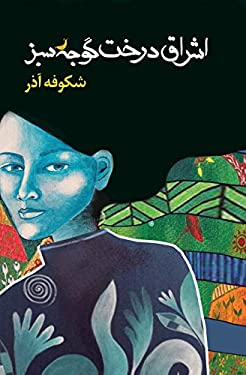 The Enlightenment of the Greengage Tree: Farsi Edition (Iranian Languages Edition)