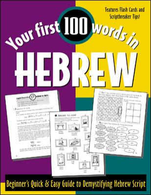 Your First 100 Words in Hebrew: Beginner's Quick & Easy Guide to Demystifying Hebrew Script 9780658011412
