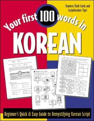 Your First 100 Words in Korean: Beginner's Quick; Easy Guide to Demystifying Korean Script 9780658011405