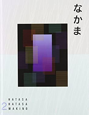 Nakama 2: Japanese Communication, Culture, Context 9780669285048