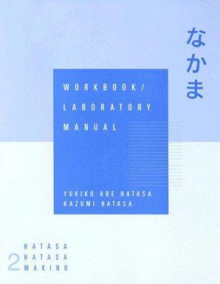Nakama 2 Workbook/Laboratory Manual: Japanese Communication, Culture, Context 9780669285079
