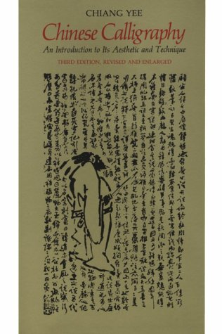 Chinese Calligraphy: An Introduction to Its Aesthetic and Technique, Third Revised and Enlarged Edition 9780674122260
