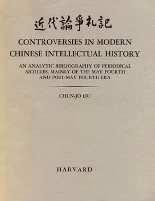 Controversies in Modern Chinese Intellectual History: An Analytic Bibliography of Periodical Articles, Mainly of the May Fourth and Post-May Fourth Er 9780674170001