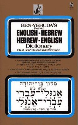 Hebrew/English Dictionary 9780671688622