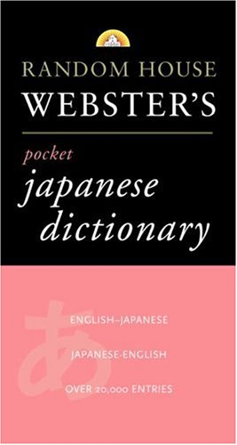 Random House Webster's Pocket Japanese Dictionary 9780679773733