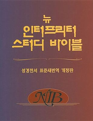New Interpreter's Study Bible-FL-Korean 9780687497331