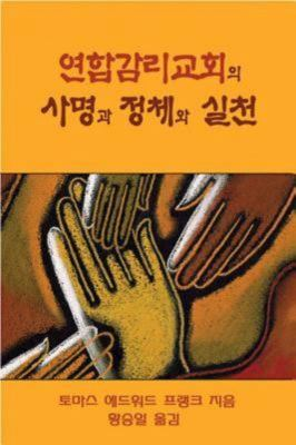 Polity, Practice, and Mission of the United Methodist Church: Korean Edition 9780687642809