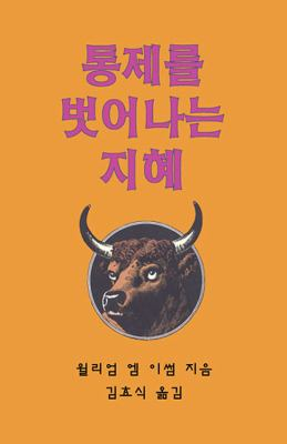 Sacred Cows Make Gourmet Burgers: Ministry Anytime, Anywhere, by Anyone - Korean Edition
