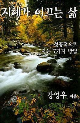 The Wisdom-Driven Life: Seven Keys to Successful Living in Korean