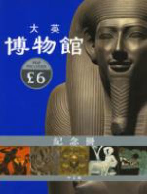 The British Museum Souvenir Guide Book 9780714150055