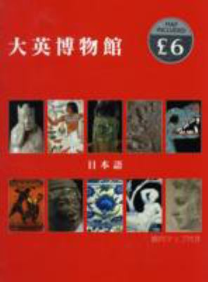 The British Museum Souvenir Guide Book: Japanese Edition 9780714127989