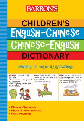 Barron's Children's English-Chinese/Chinese-English Dictionary 9780764141065
