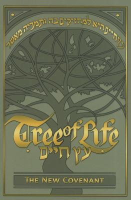 Tree of Life Bible-FL: The New Covenant 9780768442151
