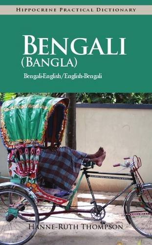 Bangla (Bangla) Practical Dictionary: Bangla-English/English-Bangla 9780781812702