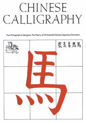 Chinese Calligraphy: From Pictograph to Ideogram: The History of 214 Essential Chinese/Japanese Characters 9780789208705