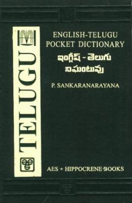 English-Telugu Pocket Dictionary