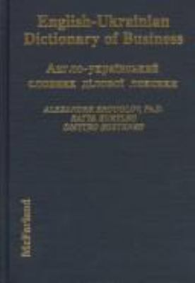 English-Ukrainian Dictionary Of Business
