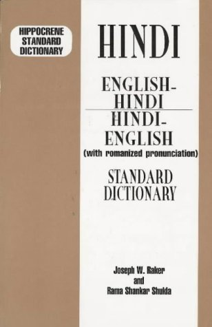 Hindi/English-English/Hindi Standard Dictionary (Hippocrene) 9780781804707