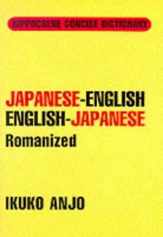 Hippocrene Concise Dictionary, Japanese-English/English-Japanese (Romanized) 9780781801621