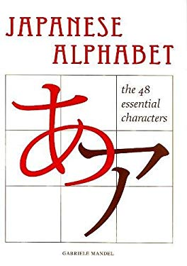 Japanese Alphabet: The 48 Essential Characters 9780789209597