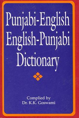 Punjabi/English-English-Punjabi Dictionary 9780781809405
