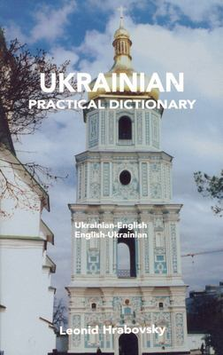 Ukrainian/English-English/Ukrainian Practical Dictionary with Business Terms 9780781803069