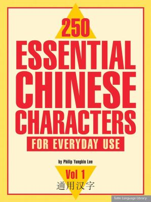 250 Essential Chinese Characters for Everyday Use: Volume 1 9780804833592