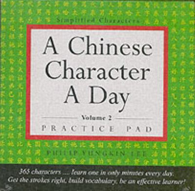 A Chinese Character a Day Practice Pad Volume 2 9780804833899