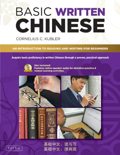 Basic Written Chinese: Move from Complete Beginner Level to Basic Proficiency 9780804840163