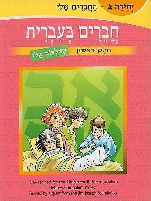 Friends in Hebrew: My Photo Album 9780807408698