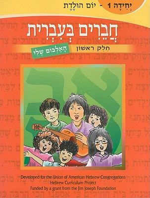 Friends in Hebrew: My Photo Album 9780807408681