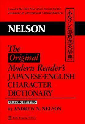Modern Reader's Japanese-English Character Dictionary