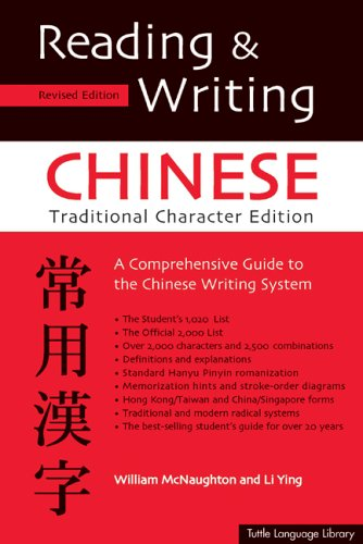 Reading & Writing Chinese Traditional Character Edition 9780804832069
