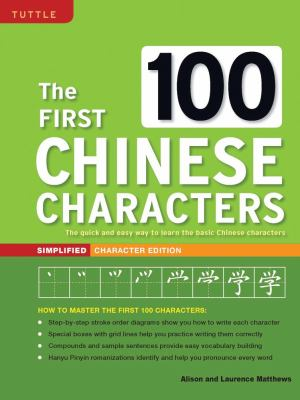 The First 100 Chinese Characters: The Quick and Easy Method to Learn the 100 Most Basic Chinese Characters 9780804838306